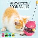 猫じゃらし おやつボール運動不足 早食い防止 ストレス解消