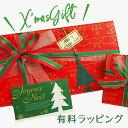 クリスマス専用 有料ラッピング(...