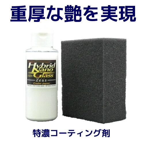 ボディ洗浄・ケア用品, コーティング剤  100mlDC2