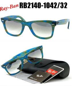 大人気【RayBan サングラス】を大胆価格で!【レイバン】RayBan RB2140 1042/32 WAYFARER RA...