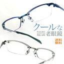【あす楽12時】【送料無料】老眼鏡 かっこいい おしゃれ 男