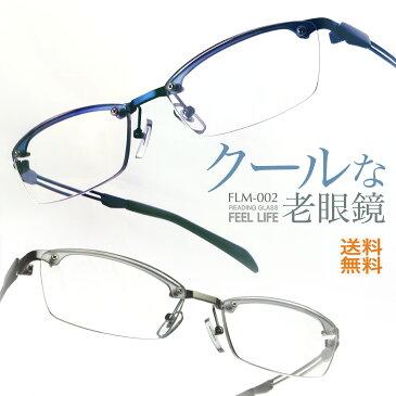 老眼鏡 おしゃれ 男性用 メンズ かっこいい メタルフレーム リーディンググラス 老眼鏡には見えない シニアグラス 30代 40代 50代 +1.0 より 男性用老眼鏡 シルバー ブルー FEEL LIFE FLM-002