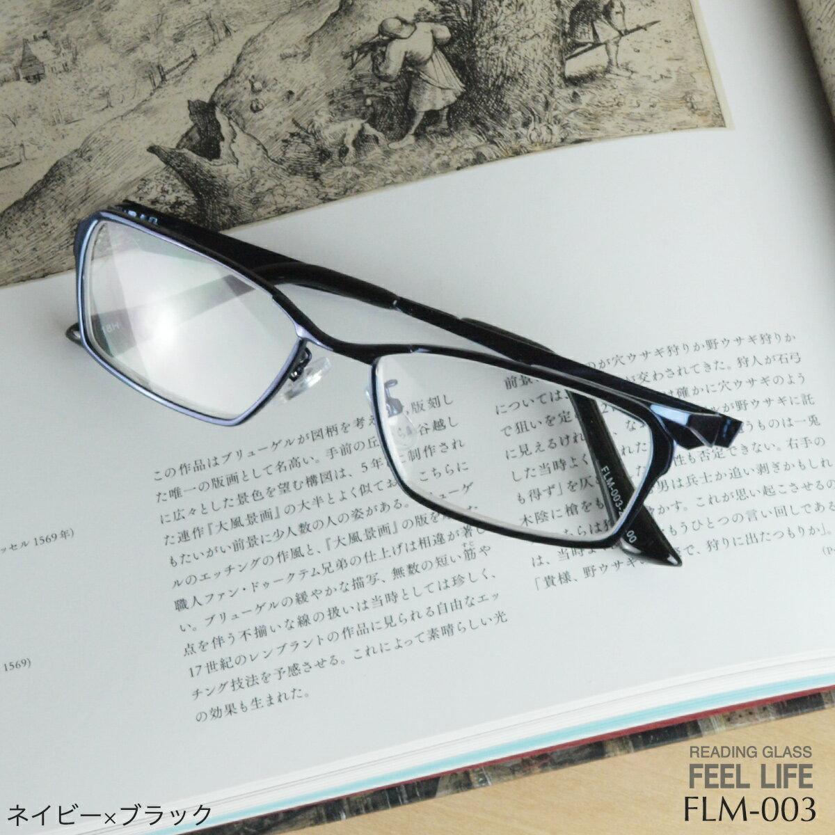 老眼鏡 男性 おしゃれ かっこいい メンズ メタル メタルフレーム 男性用老眼鏡 老眼鏡に見えない リーディンググラス スクエア型 +1.0から 大人のオシャレ シルバー ネイビー FEEL LIFE FLM-003