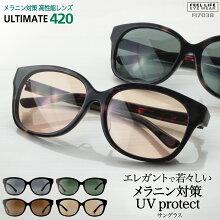 サングラスメラニンUV420ウェリントンUVカット紫外線対策女性用レディース高級サングラス美肌ケアおしゃれ大きめボストンUV400UVカット率99%サングラス紫外線カット20代30代40代50代FI7038
