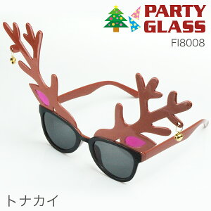 サングラス クリスマス トナカイ 面白サングラス Xmas コスプレ パーティーサングラス 面白 おもしろ メガネ パーティーグッズ かわいい イベント 仮装 FI8008
