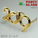 サングラス 2019 カウントダウン クリスマス ゴールド 面白サングラス イベントグッズ コスプレ パーティーサングラス 面白 おもしろ メガネ パーティーグッズ FI8018