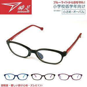 PCメガネ 子供用 小学生用 ブルーライトカット メガネ 瞬足 超軽量 小学生 低学年 スマホ・タブレット用メガネ パソコン スマホ タブレット 紫外線カット UVカット 自宅待機 外出自粛 小さめ オーバル SY-9001