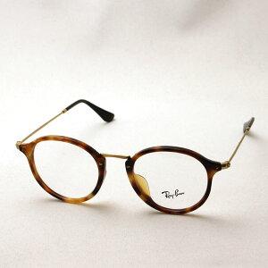 正規レイバン国内最多1875モデル最短6時間で商品お届け年中無休正規店RX2447VF5494Ray-Ban(RayBan)レイバンメガネフルフィットボストン【あす楽対応】レディースメンズ眼鏡おしゃれ伊達メガネ度つきレンズなしブルーカットglma