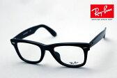 レイバン メガネ ウェイファーラー Ray-Ban RX5121F 2000 伊達メガネ ダテメガネ 度付き ブルーライト メガネ 眼鏡 RayBan