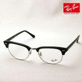 【代引・送料無料】 レイバン メガネ クラブマスター Ray-Ban RX5154 2000 伊達メガネ ダテメガネ 度付き ブルーライト メガネ 眼鏡 RayBan