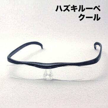 ハズキルーペ クール 1.32倍 1.6倍 ブラックグレー ハズキ HAZUKI 眼鏡型ルーペ ルーペ 拡大鏡 女性 男性 おしゃれ NewModel Made In Japan スクエア