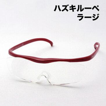 ハズキルーペ ラージ 1.32倍 1.6倍 1.85倍 レッド ハズキ HAZUKI 眼鏡型ルーペ ルーペ 拡大鏡 女性 男性 おしゃれ Made In Japan スクエア