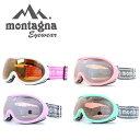 モンターニャ ゴーグル ミラーレンズ アジアンフィット montagna MTG 5818A 全4カラー キッズ ジュニア ユース レディース スキーゴーグル スノーボードゴーグル スノボ
