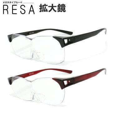 拡大鏡 ルーペメガネ レサ 全2カラー ブルーライトカット 男女兼用 老眼鏡 読書・裁縫に【RESA】