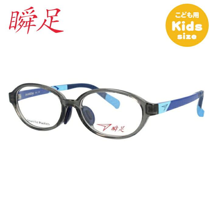 【子供用】 瞬足 メガネ フレーム 眼鏡 SY1014 1 46サイズ 度付きメガネ 伊達メガネ キッズ ジュニア ユース アジアンフィット オーバル 【SYUNSOKU】 【正規品】