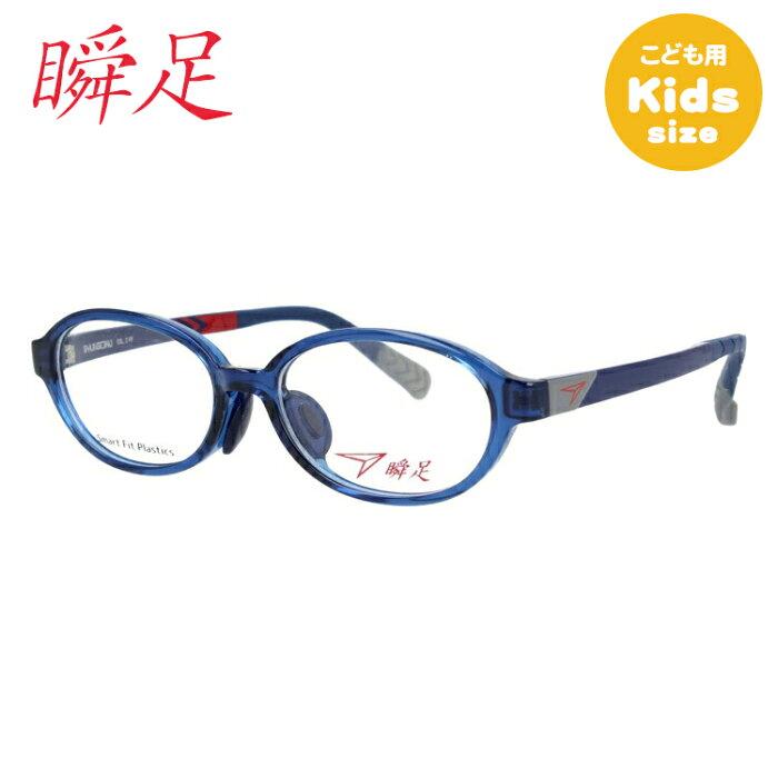 【子供用】 瞬足 メガネ フレーム 眼鏡 SY1014 2 46サイズ 度付きメガネ 伊達メガネ キッズ ジュニア ユース アジアンフィット オーバル 【SYUNSOKU】 【正規品】