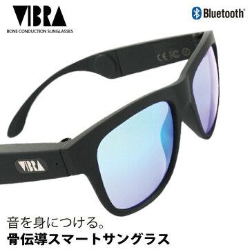 ヴィブラ 骨伝導スマートサングラス イヤホン bluetooth ワイヤレス 偏光サングラス ミラーレンズ アジアンフィット VIBRA VB001 全4カラー 52サイズ ウェリントン メンズ レディース ユニセックス