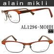 alain mikli アランミクリ メガネフレーム AL1296-MOHH 【送料・代引手数料無料】 眼鏡 伊達メガネ 度付き glasspapa