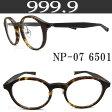 999.9 フォーナインズ メガネフレーム NP-07 6501 【送料・代引手数料無料】 眼鏡 伊達メガネ 度付き glasspapa