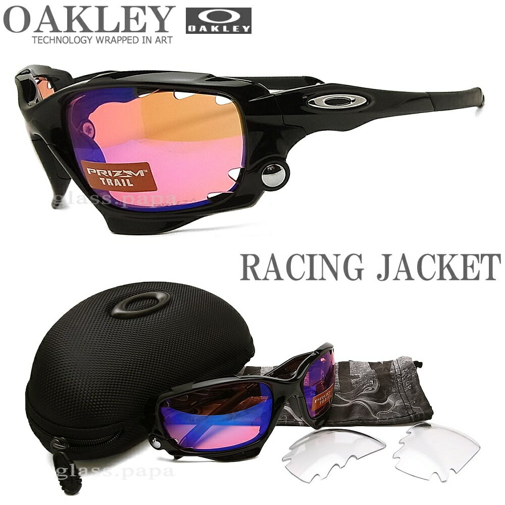 Oakley Prizm Trail Racing Jacket Lens