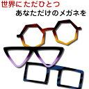 世界でただひとつ、あなただけのオリジナルのメガネを作りませんか
