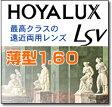HOYALUX LSV エルエスブイ薄型160 遠近両用メガネレンズ(2枚1組)自然な見方のハイグレードレンズです。