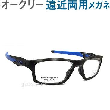 30代の頃に戻るメガネ、オークリー遠近両用メガネ 安心のHOYA・SEIKOレンズ使用!OAKLEYクロスリンクMNP OX8090-06 2サイズ有り 老眼鏡の度数でご注文いただけます