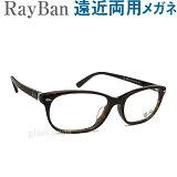 レイバン遠近両用メガネ【HOYAレンズ使用・老眼鏡の度数で制作可】RayBan5208D2012男性用お洒落