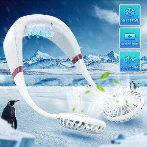 ネッククーラー首掛け扇風機usb充電式携帯扇風機ネックファン大容量3000mAh熱中症対策スポーツネックファン風量3段階調節360°角度調整ハンズフリー扇風機