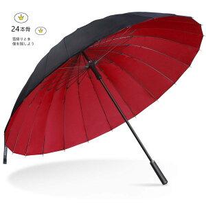 傘雨傘傘メンズ耐風傘2重PG布長傘紳士傘UVカット豪雨対応専用傘軽量傘24本骨傘全て超高強度グラスファイバー材質折れにくい大きな傘超撥水晴雨兼用