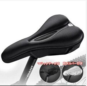 自転車サドルカバーお尻が痛くない低反発サドルクッション革新的なテープクロス式しっかり固定通気性超肉厚ロードバイク/クロスバイク/エアロバイク用防水カバー付き