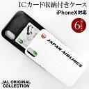 iPhoneケース スマホケース スマートフォン iPhoneX アイフォン ケース ICカード収納 スライド……