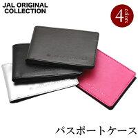 パスポートケースコンパクトカードケースカード貴重品ケース貴重品チケット旅行出張[JALORIGINAL/JALオリジナル][JA]のポイント対象リンク