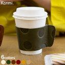 Kanmi. カンミ キャンディ カップホルダー(M)Z18-28 水玉 本革 レザー ナチュラル ギフト プレゼント かわいい 日本製 コーヒー 紅茶 ティータイム コーヒースリーブ カップスリーブ スリーブ[ネコポス便出荷]