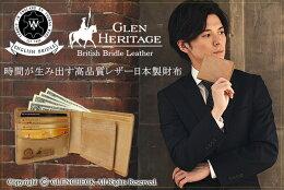 【名入れ無料】THOMAS日本製ヴィンテージブライドルレザー二つ折り財布【GLENHERITAGE】【送料無料】