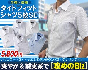 クールビズ スリムフィット Yシャツ爽やかに攻める!夏のタイトフィット形態安定ワイシャツ5...