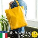 【RiTOUR/リツア】イタリア製 縦型レザートートバッグ[送料無料]...