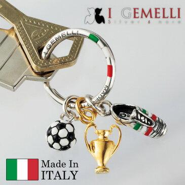 イタリア製シルバーサッカーキーリング[I GEMELLI/イ・ジェメリ][父の日 母の日 クリスマス バレンタイン ギフト メンズ レディース キーホルダー] グレンフィールド[送料無料] セール対象