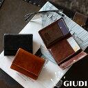 [名入れ無料]イタリア製 ガビアーノレザー 三つ折り財布 胸ポケット財布 小型財布 本革 イタリアンレザー l字ファスナー[GIUDI/ジウディ]