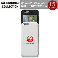 JALオリジナルiPhone7、iPhone8ICカード収納付ケース[スマホケースiPhoneケース携帯ケースICJALおしゃれ誕生日プレゼント][JA]のポイント対象リンク