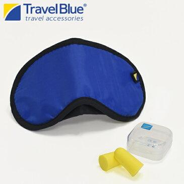 コンフォートセット ブルー [TRAVEL BLUE] 安眠 遮光 遮音 アイマスク イヤープラグ 耳栓 飛行機 ドライブ 旅行用品 旅行便利グッズ 海外旅行グッズ トラベル