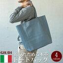 底鋲付きでさらに使いやすく、イタリア製レザートートバッグ[あす楽対応]【poi10】