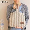 Kanmi.しっぽバッグ シマシマ B16-56【 Kanmi. 】【カンミ】【日本製】【トートバッグ】[多部未華子さんドラマ使用]