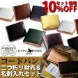 【送料無料】日本製コードバン使用の二つ折り財布×カードケースセット