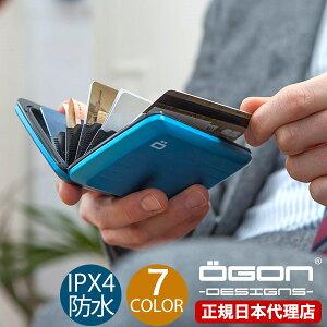 【OGON/オゴン】フランス製アルミ防水カードホルダー / クレジット カードケース [クレジットカード スリム 大容量 じゃばら メンズ][名入れ無料] [送料無料]【敬老の日特典】