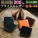 【販売累計11万個】英国製ブライドルレザー 二つ折り財布 -...