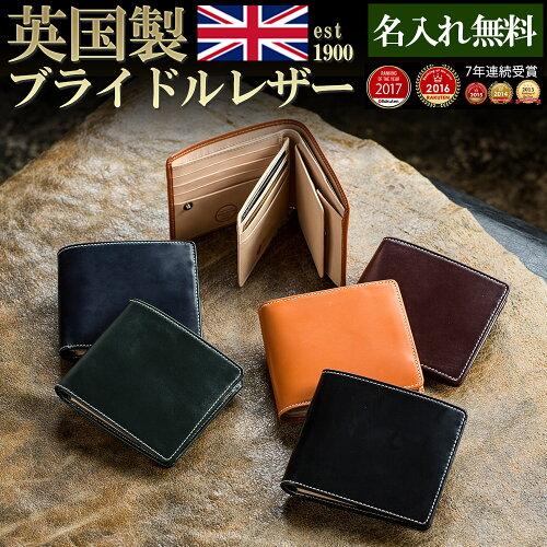 [名入れ無料]英国製ブライドルレザー 二つ折り財布 - BRITISH GREEN - 【送料...