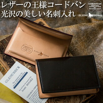 """[Free Name-Engraving] """"FLYING HORSE"""" cordovan leather card case Miyauchi leather [point 10 times] [10P10Apr13]"""