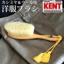 KENT ケント洋服ブラシ カシミヤ&ウール用CC5T ハンディタイプ...