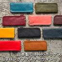 【名入れ対応】大きく開いて取り出しやすいカラバリ豊富な日本製ロングウォレット[あす楽対応]